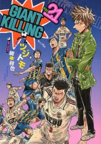 Giant Killing Manga 151